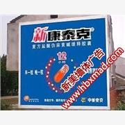 四川墙体广告制作-户外喷绘墙体广告
