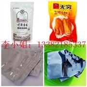 供应宏盛北京铝箔编织膜