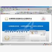 供应北唐法律事务办公管理平台