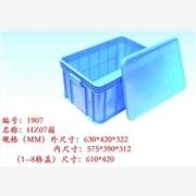 供应豪盛厦门塑料箱