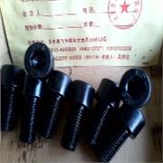 胜芳家具螺丝、内六角螺栓、4.8级发黑长内六角螺钉、慧隆螺栓