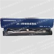 郑州划算的JX-3型砌块成型机哪里买