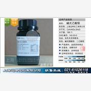 供应碱式乙酸铝 上海迈坤化工有限公司