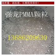 供应奇美高流动PMMA CM-211