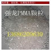 供应奇美耐高温PMMA CM-205