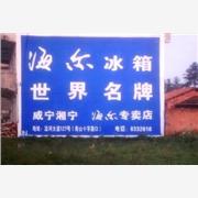 山东墙体广告墙体喷绘广告