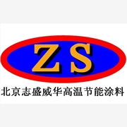 供应志盛威华ZS-11高温膨胀保温隔热涂料