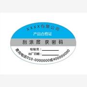 供应仁和信汇rhxh001数码刮开式防伪标识