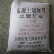 山西速凝剂,J85型速凝剂批发供应【华源工贸】