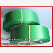 供应1608绿色塑钢打包带