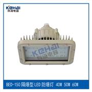 供应科海电器BED-60BED-60大功率LED防爆灯