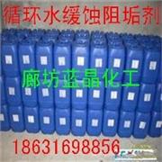 高浓缩循环水缓蚀阻垢剂