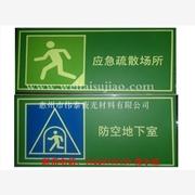供应安全出口标识牌|警示标牌|交通标牌|夜光标牌生产厂家