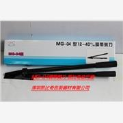 供应大圣MG-04钢带剪刀