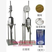 供应润湖RH-J100纸浆打浆度测定