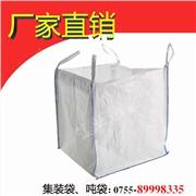 供应深圳吨袋LY-DD-05纸浆吨袋