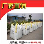 供应蓝业包装LY-DD-02深圳吨袋、集装袋、太空袋