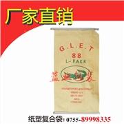 供应蓝业包装LY-ZS-01深圳纸塑复合袋