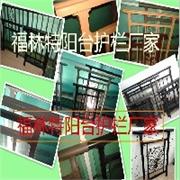 广东锌合金阳台栏杆_买性价比最高的锌合金阳台栏杆,优选福林特锌合金阳台栏杆