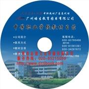 供应成都VCD光盘制作、DVD光盘制