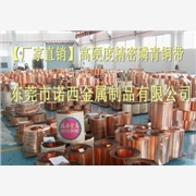 进口高强度磷青铜带材,CuSn8耐冲压磷铜板材