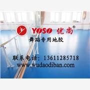 供应优尚F-DE,Y-DE舞蹈房配套产品,舞蹈地板辅料