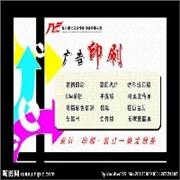 桂林印刷广告专卖店|供销价位合理的印刷
