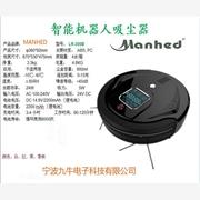 供应MANHEDLR-家用智能扫地机,智能吸尘器