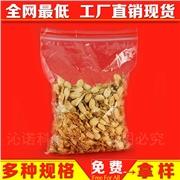 供应沁诺10*15*5丝PE自封袋 礼品袋 塑料袋 茶叶袋 PE袋