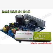 供应鑫威386电子硅酮胶、电子元器件固定胶