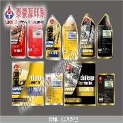 最优惠的润滑油标签产自泰豪源不干胶制品公司