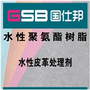 供应国仕邦N3A服装革 箱包革用水性聚氨酯树脂