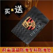 天津市哪有卖性价比高的车标防滑垫 天津车标防滑垫