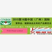 供应广州健康有机营养食品展第16届2015广州营养有机健康食品展会