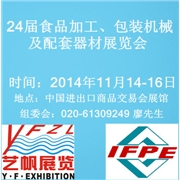 提供服务广州国际食品机械展第24届 2014第24届中国(广州)国