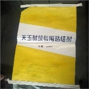 淄博市性价比高的四合一纸塑复合袋供应|四合一纸塑复合袋厂家
