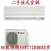 深圳二手挂式空调回收|东莞二手挂式空调回收|佛山二手挂式空调