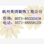 杭州装修奶茶店的公司电话