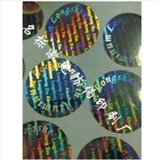 供应防伪标签数码标识防伪