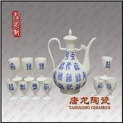 供应唐龙陶瓷1斤供应陶瓷酒具 节日礼品酒具