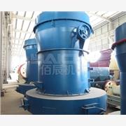 供应佰辰机械YGM高压磨粉,矿粉磨粉机