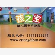 幼儿园环保地板,环保型幼儿园地板,新型幼儿园地板