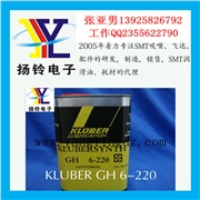 批发KLUBER GH 6-220德国进口润滑油 支持退换货