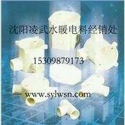 供应凌武水暖沈阳电工套管PVC