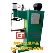 供应广丰dnk供应DNQ-100加长臂气动排焊