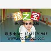 供应孩之宝96系列.98系列幼儿园装修用什么地板,幼儿园塑胶