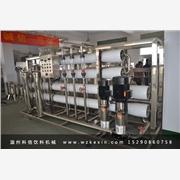 供应温州科信纯净水处理设备反渗透设备