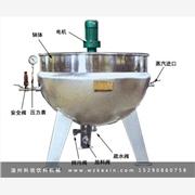 供应温州科信不锈钢夹层锅价格夹层锅设备