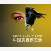 16届上海国际美容美发用品CBE