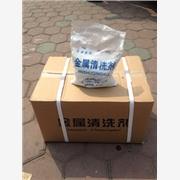 供应金祥顺达JDS-03金属清洗剂